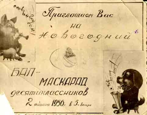 Новогодняя открытка приглашение на бал